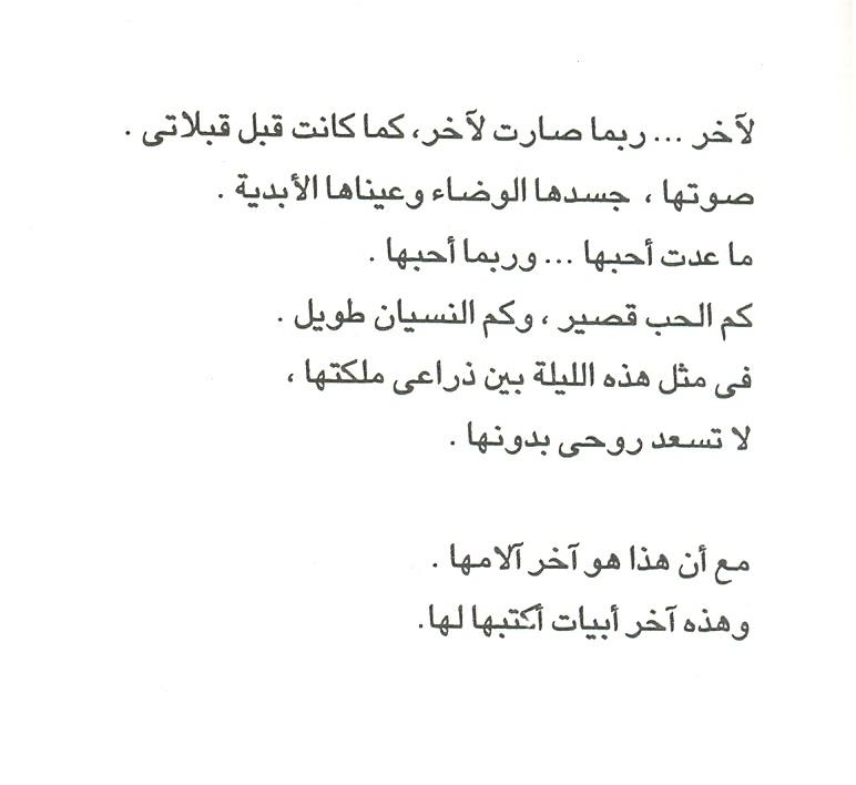 Poema XX